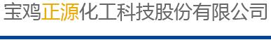宝鸡kok电竞app下载化工科技股份有限公司